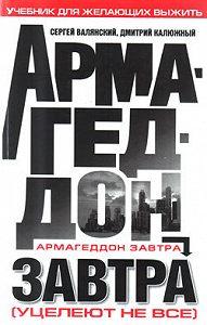 Дмитрий Калюжный, Сергей Валянский - Армагеддон завтра. Учебник для желающих выжить