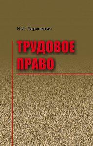 Наталья Тарасевич - Трудовое право