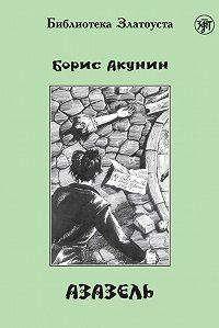 Борис Акунин, Галина Юдина, Дел Филлипс - Азазель