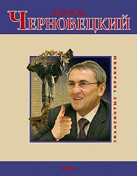 Андрей Кокотюха -Леонид Черновецкий