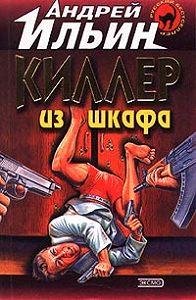Андрей Ильин -Киллер из шкафа