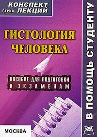 Александр Седов -Гистология человека: конспект лекций для вузов
