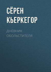 Серен Кьеркегор -Дневник обольстителя