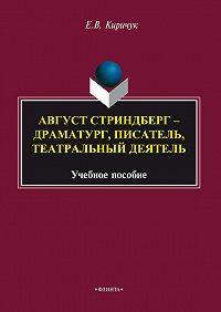 Елена Киричук -Август Стриндберг – драматург, писатель, театральный деятель