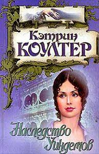 Кэтрин Коултер -Наследство Уиндемов