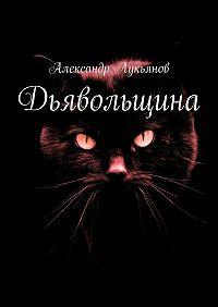 Александр Лукьянов -Дьявольщина