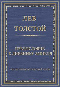 Лев Толстой -Полное собрание сочинений. Том 29. Произведения 1891–1894 гг. Предисловие к дневнику Амиеля