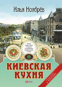 Илья Ноябрёв - Киевская кухня