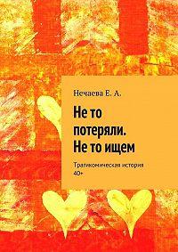 Елена Нечаева -Не то потеряли. Не то ищем