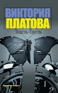 Виктория Платова -Тингль-Тангль