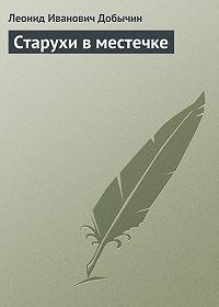 Леонид Добычин -Старухи в местечке