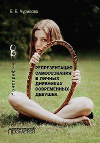 Екатерина Чурилова -Репрезентация самосознания в личных дневниках современных девушек