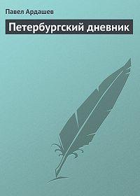Павел Ардашев -Петербургский дневник