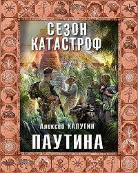 Алексей Александрович Калугин -Паутина