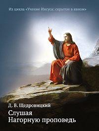 Дмитрий Владимирович Щедровицкий - Слушая Нагорную проповедь