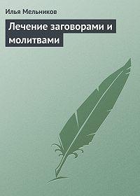 Илья Мельников -Лечение заговорами и молитвами