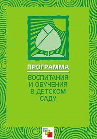 Коллектив Авторов - Программа воспитания и обучения в детском саду