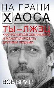 Светлана Кузина -Ты – лжец. Как научиться обманывать и манипулировать другими людьми