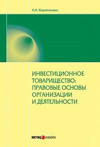 А. А. Кирилловых -Инвестиционное товарищество: правовые основы организации и деятельности