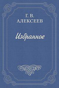 Глеб Алексеев -Подземная Москва