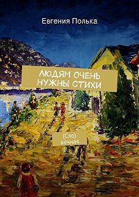 Евгения Полька - Людям очень нужны стихи