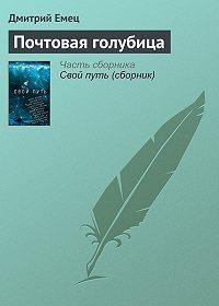 Дмитрий Емец -Почтовая голубица