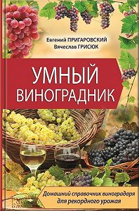 Евгений Пригаровский -Умный виноградник
