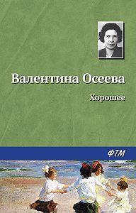 Валентина Осеева -Хорошее