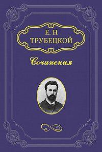 Евгений Трубецкой -Знакомство с Соловьевым