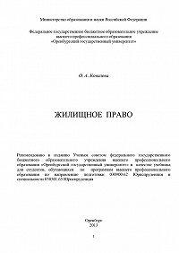 Ольга Ковалева - Жилищное право