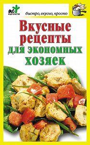 Дарья Костина -Вкусные рецепты для экономных хозяек