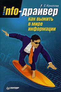 Евгений Коноплев -Info-драйвер. Как выжить в мире информации