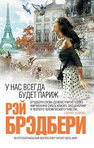 Рэй Брэдбери -У нас всегда будет Париж (сборник)