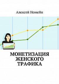 Алексей Номейн -Монетизация женского трафика