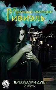 Елена Бабинцева -Красный охотник Ривиэль. Перекрестки душ
