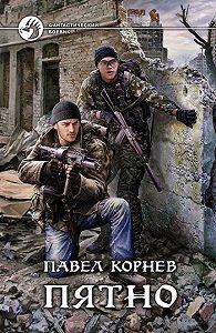 Павел Корнев -Пятно