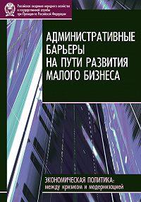 Е. Бессонова -Административные барьеры на пути развития малого бизнеса в России
