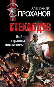 Александр Проханов - Война страшна покаянием. Стеклодув