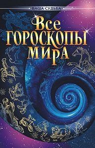 А. М. Гопаченко - Все гороскопы мира