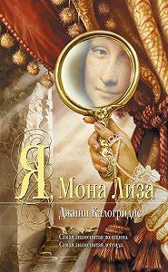 Джинн Калогридис -Я, Мона Лиза