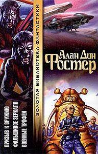 Алан Фостер - Военные трофеи