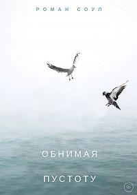 Роман Соул -Обнимая пустоту