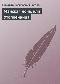 Николай Гоголь -Майская ночь, илиУтопленница