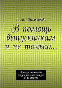 Е. Шедогубова - Впомощь выпускникам инетолько…