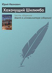 Юрий Иванович -Хохочущий Шилимбо