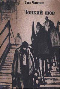 Сид Чаплин - Вечная память Лэмберту