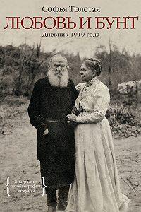 Софья Андреевна Толстая -Любовь и бунт. Дневник 1910 года