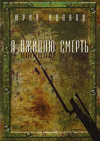 Юрий Иванов -Я ожидаю смерть