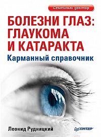 Л. В. Рудницкий - Болезни глаз: глаукома и катаракта. Карманный справочник