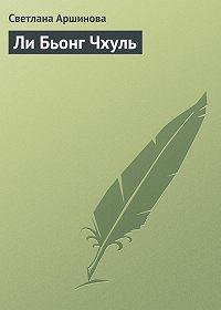 Светлана Аршинова -Ли Бьонг Чхуль